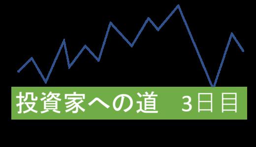 [楽天証券][3日目]投資信託を理解しよう