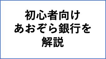 【初心者向け】あおぞら銀行(8304)解説