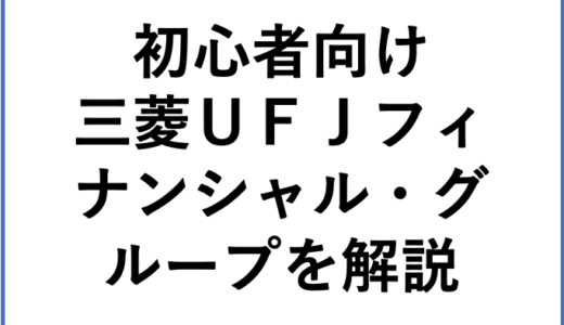 2010年10月 三菱UFJフィナンシャル・グループ(8304) は買いか?