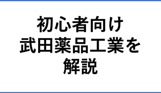 2020年10月 武田薬品工業(株) の株を買う前に知っておくこと