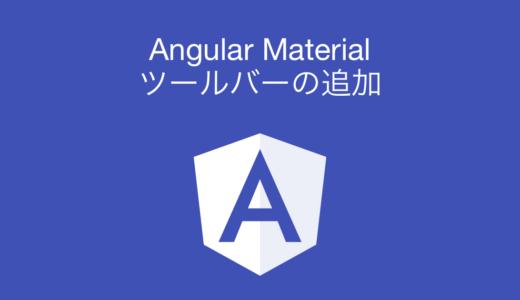 Angular Material + Flex Layout  その2 ツールバーの配置