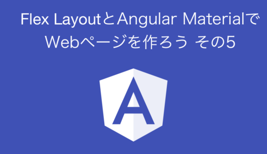 Angular Material + Flex Layout その5 Flex Layoutでメインコンポーネントの見た目を完成