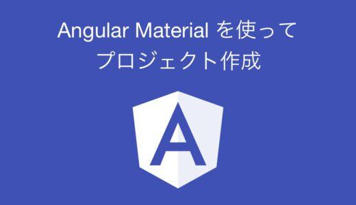 Angular Materialを使ったプロジェクトの作成