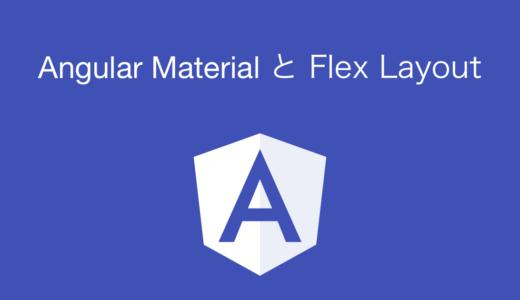 Angular Material + Flex Layout その1 フッターを下部に固定する