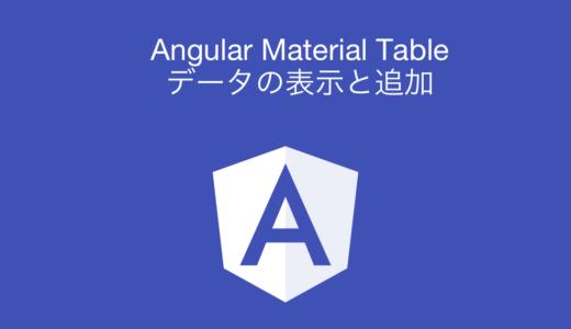 Angular Material Table データの追加