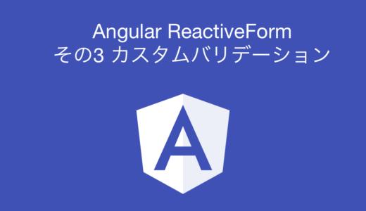 Angular Reactive Forms その3 カスタムバリデーション