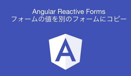 Angular Reactive Forms その5 フォームの内容を別のフォームにコピー