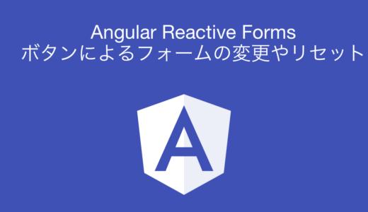 Angular Reactive Forms その4 ボタンによるフォームの変更やリセット