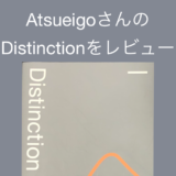 AtsueigoさんのDistinctionをレビュー