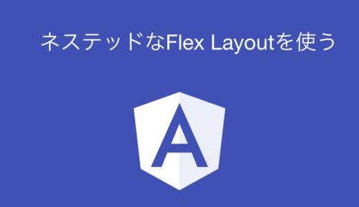 Angular Material + Flex Layout  その4 ネステッドなFlex Layout
