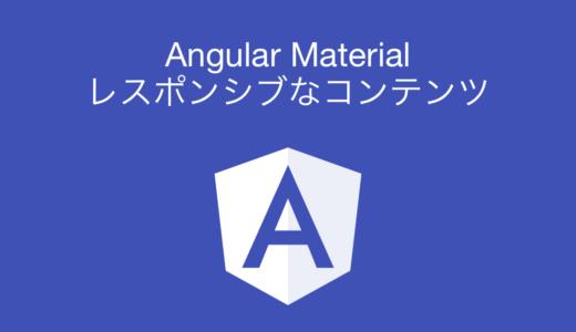 Angular Material + Flex Layout  その3 レスポンシブなコンテンツ
