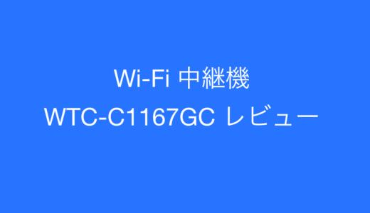 Wi-Fi 中継機 WTC-C1167GC 速度測定とレビュー