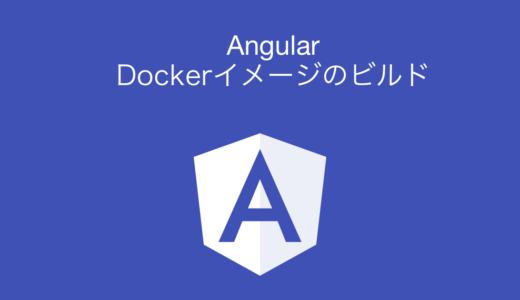 Angular ビルドしてDockerコンテナとしてデプロイまで
