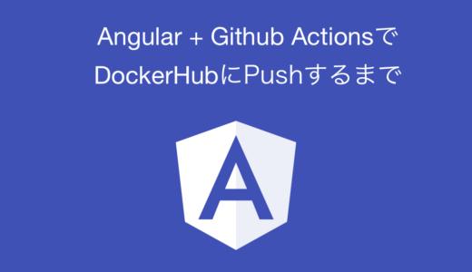 AngularのアプリをGithub ActionsでDockerHubにあげるまで