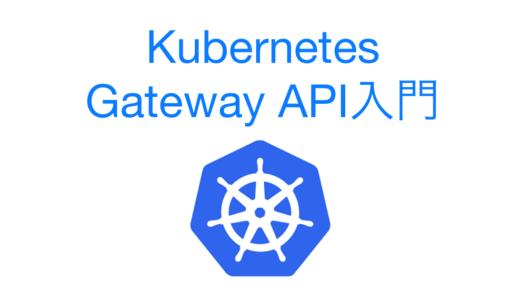 Kubernetes Gateway API入門