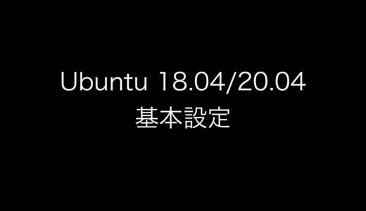 Ubuntu 18.04/20.04 基本設定