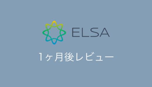 英語の発音矯正!ELSA SPEAKのレビュー