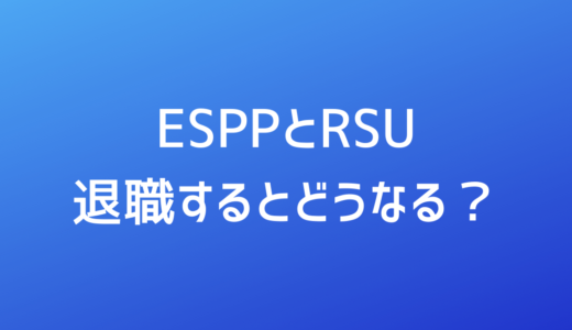 ESPPとRSU 退職するとどうなる?