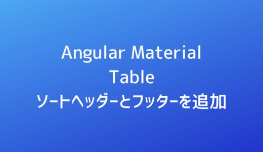 [Angular Material UI] Mat Tableにソートヘッダーとフッターをつける