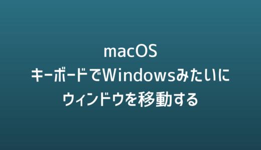 [macOS]キーボードでウィンドウを左半分や右半分に移動する