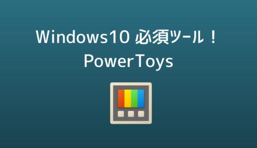 PowerToys Windows10必須ツール その1