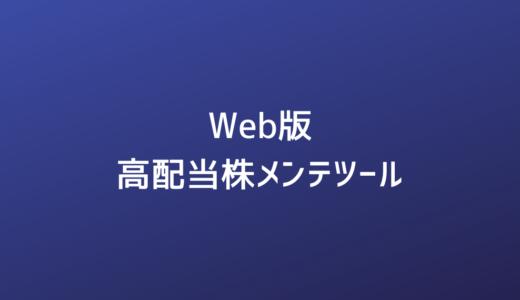 【Web版】高配当株メンテツール