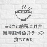 [ふるさと納税ラーメン]たけ井 濃厚豚骨魚介ラーメン 食べてみた