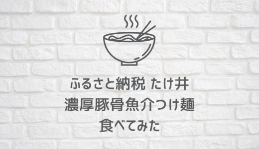 [ふるさと納税ラーメン]たけ井 濃厚豚骨魚介つけ麺 食べてみた