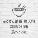 [ふるさと納税ラーメン] 豆天狗 醤油つけ麺 食べてみた